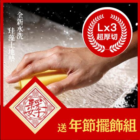 【MBM】超厚切水洗式L號珪藻土地墊3入組(送除濕年節擺飾組)
