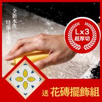 【MBM】超厚切水洗式L號珪藻土地墊3入組(送除濕花磚擺飾組)