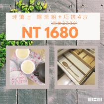 【MBM優惠組合】珪藻土隱茶禮盒加巧拼4入(買A送B)