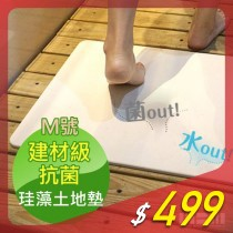 【MBM】敲實用 珪藻土地墊9mm-M號